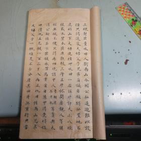 一家族从乾隆至同治买入水田、山地等财产的契书底稿一册