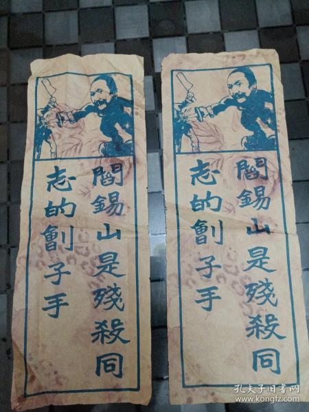【民国时期漫画传单:阎锡山是残杀同志的刽子手】,蓝黑色字画木版印制,老式水印花纹纸。