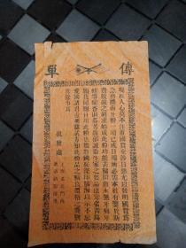 民国时期宣传单