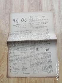 桂 湖  1985年10月  总十五期