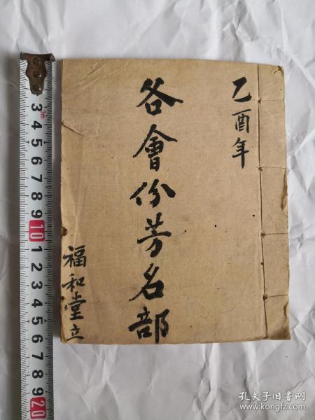 广州老帐本