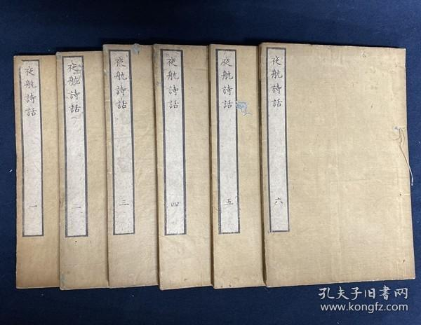 """Poetry and the engraved book """"Evening Poems"""" 6 volumes, 6 books, written by Tosaka Tosaka, a Han poet in the Edo period, and carved by Tianbao Bingshen. The title of the book is taken from the words of Wu Simiao, a professor of Dongyang."""