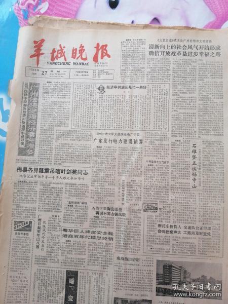 羊城晚报1986年10月20到31的报纸