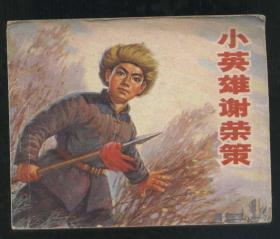 小英雄謝榮策(1972年1版1印)2019.7.8日上