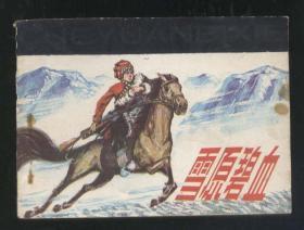 雪原碧血(1984年1版1印)2019.7.8日上