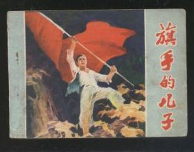 旗手的兒子(1978年1版1印)2019.7.8日上
