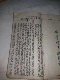 鎵嬫妱鏈�  娲掑腑绀间箟  璇峰笘锛�71闈級