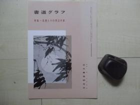 1989年16开:书道》》特集--吴赵与周边作家.