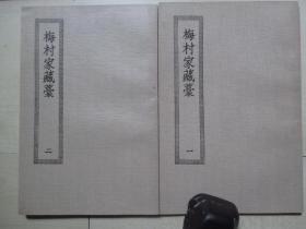 商务印书馆大32开四部丛刊初编集部:    梅村家藏稿   2册全