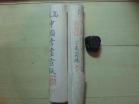 1970-80年代:高级中国书画宣纸(玉版单宣)2卷合售【未拆】