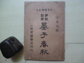 1923年泰东图书局32开:标点注解       晏子春秋