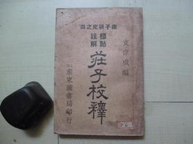 1924年泰东图书局32开:标点注解       庄子校释