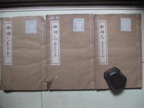 清精刻本(15.5*24.3CM):西湖志    3册合售
