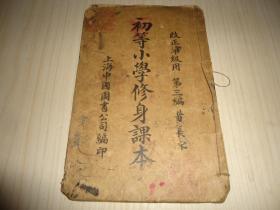 《初等小学修身课本》(第三编)