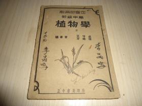 初级中学《植物学》下册