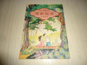 南洋儿童丛书《海蚌姑娘》民间故事