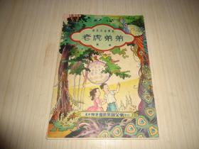 南洋儿童丛书《老虎弟弟》寓言