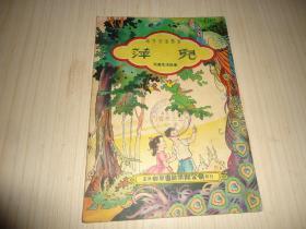 南洋儿童丛书《萍儿》儿童生活故事