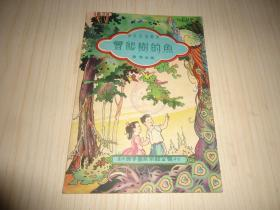 南洋儿童丛书《会爬树的鱼》动物知识