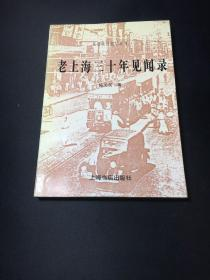 老上海三十年見聞錄