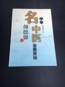 中華名中醫治病囊秘:顏德馨卷