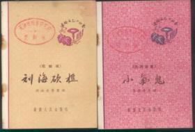 刘海砍樵(花鼓戏)(通俗文艺小丛书)