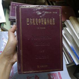 巴尔扎克中短篇小说选(郑克鲁文集·译作卷)