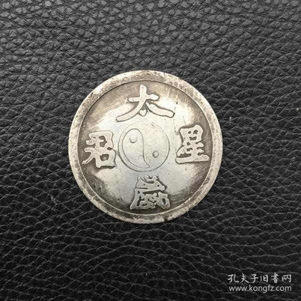 银元银币收藏太岁星君背太极八卦银元铜银元