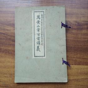 孔网唯一    和刻本   《万枼山常百首讲义》一册全   日本诗歌集(应该是万叶集中摘取的百首诗歌?)