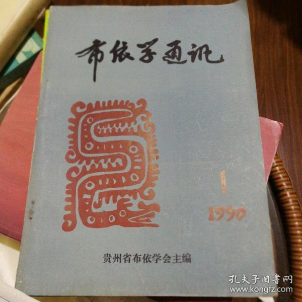 Buyei Newsletter