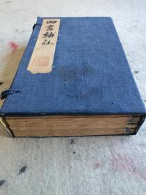 《四书补注备旨》,儒家主要经典之一,清同治年间木刻板,一函一套八册全。 规格25.5X16.3X5.5cm