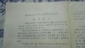 1967年最高指示8开8页油印