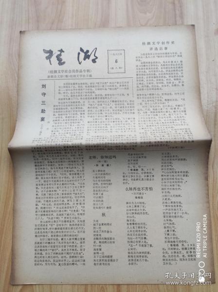 桂 湖  1983年6  (总八期)