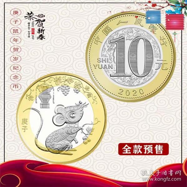 鼠年纪念币单枚