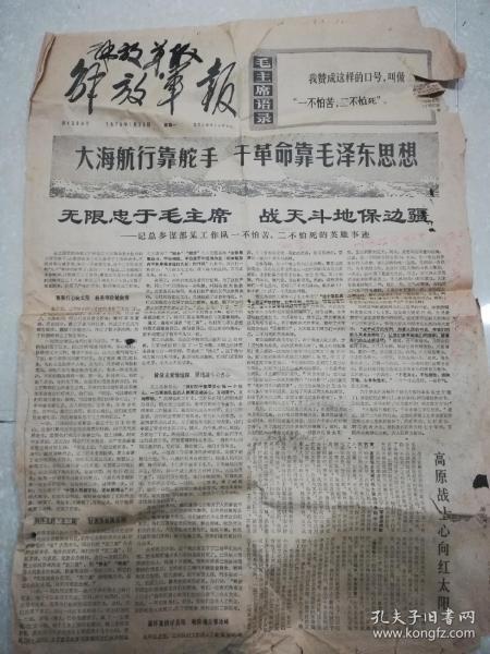 1970年1月26日解放军报  第4399期