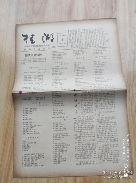 桂 湖  1984年2  《总十期》