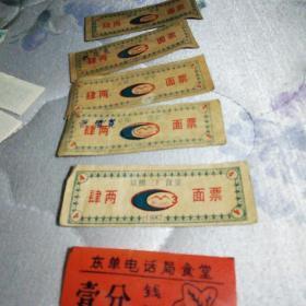 旧食堂饭票