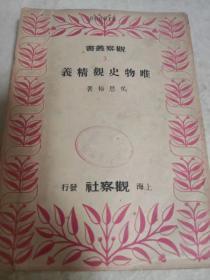 观察丛书  《唯物史观精义》 (上海观察社发行)