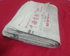 中国剪报 2012年1月2日第1期~9月17日第109期(其中缺第3、7、14、18、24,30、32、33、85期)存100期张报纸合售