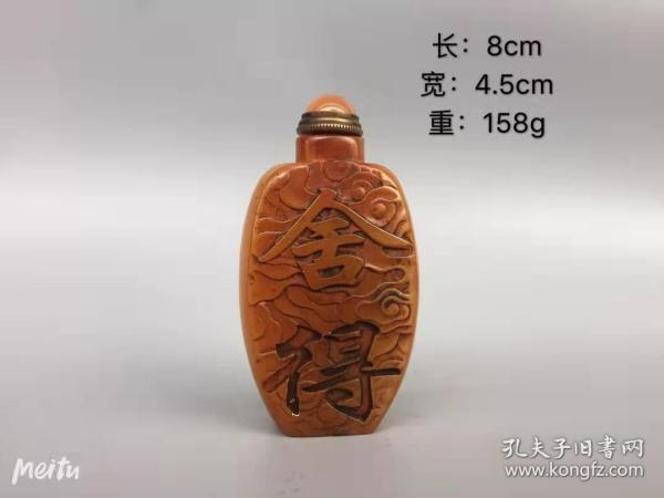 古玩收藏寿山石鼻烟壶特色民族风生日礼物送亲友摆件B