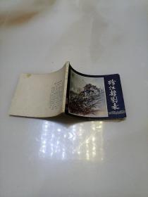 跨江击刘表