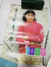 1985年中国明星月历(挂历)