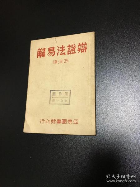巜辩证法易解》西流译 亚东 民国三十六年四月五版