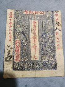 民国公积钱号,刘家店子庆福堂钱庄有残缺。11/13