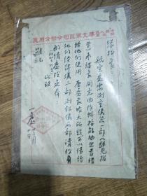 中国人民解放军华北*区*令部