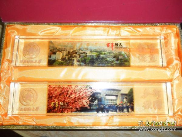 西北师范大学 仿水晶玻璃制品 摆件 镇纸