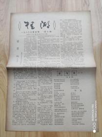 桂 湖  1983年第四期  《总六期》