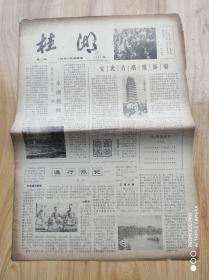 桂 湖  第二期