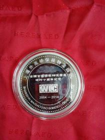 上海自贸区纪念银币一枚(50kg)