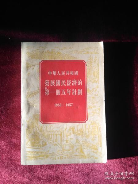 1953年中国的gdp是多少_对比中日人均GDP历史,来看改革开放以来GDP有无水分